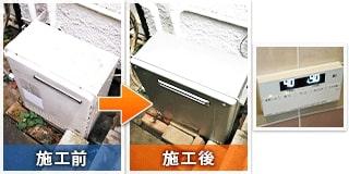 渋谷区恵比寿:給湯器の交換ビフォーアフター