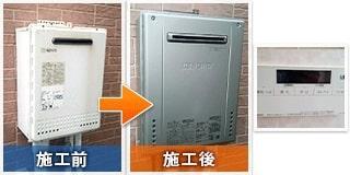 渋谷区笹塚:故障した給湯器をエコジョーズに交換
