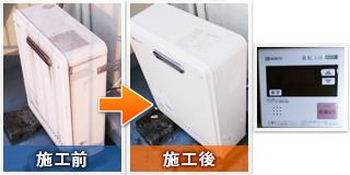 渋谷区代々木で16号の給湯器を交換