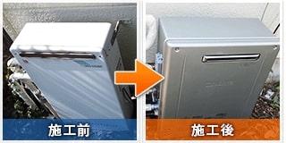 台東区浅草:隣接設置型ガス給湯器をエコジョーズに交換