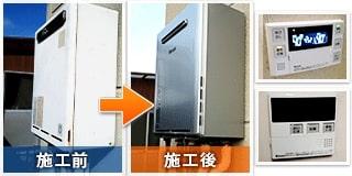 台東区台東:給湯器交換工事のビフォーアフター