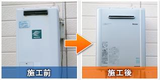多摩市桜ケ丘:給湯器交換工事の実績紹介