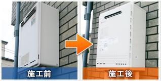 多摩市永山:給湯器交換工事の実績紹介