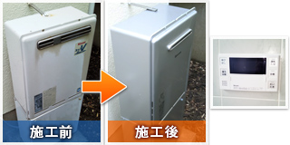 戸田市本町:給湯器交換の施工前と施工後