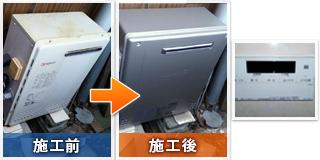 戸田市新曽:給湯器交換工事のビフォーアフター