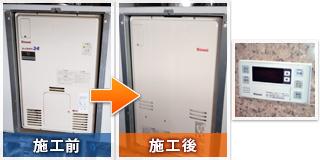 戸田市笹目:給湯器の交換工事