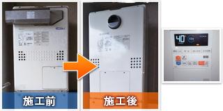 戸田市喜沢で給湯器の交換工事:施工前と施工後