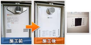 戸田市上戸田で給湯器の交換:工事前と工事後