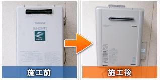 東京都中央区佃:給湯器交換の施工前と施工後の比較