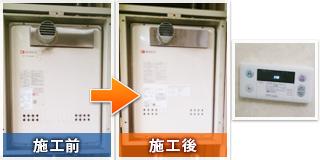 東京都中央区勝どき:マンションで前方排気ガス給湯器交換の施工前と施工後