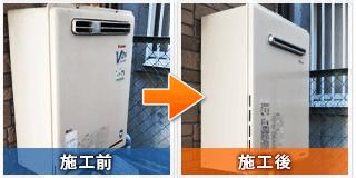 東京都中央区日本橋浜町:故障したガス給湯器交換の施工前と施工後