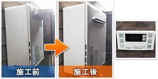 東京都中央区月島:給湯器交換工事のビフォーアフター