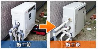 東京都中央区新川:水漏れした給湯器の交換工事ビフォーアフター