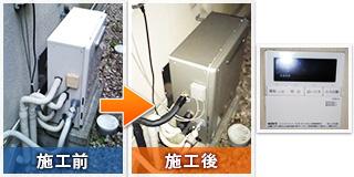 羽村市神明台の給湯器交換:工事の実績紹介
