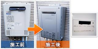 羽村市小作台の給湯器交換:工事実績