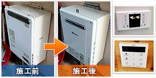 羽村市緑ケ丘:ガス給湯器交換工事のビフォーアフター