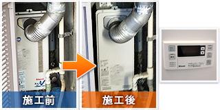 羽村市羽加美での給湯器交換:ビフォーアフター