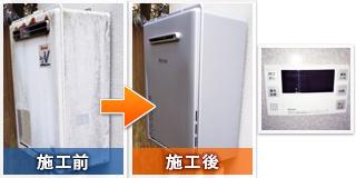 横浜市保土ヶ谷区仏向町で給湯器の交換:工事前と工事後