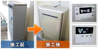 横浜市保土ヶ谷区川島町で給湯器の交換工事:施工前と施工後