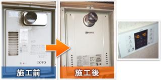 横浜市栄区飯島町:給湯器交換の施工前と施工後