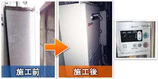 横浜市栄区笠間で給湯器の交換:工事前と工事後