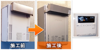 横浜市栄区公田町で給湯器の交換工事:施工前と施工後