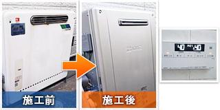 横浜市栄区小菅ケ谷:給湯器の交換工事