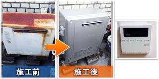 横浜市都筑区荏田南:給湯器の交換工事