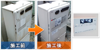 横浜市都筑区池辺町:給湯器交換工事のビフォーアフター