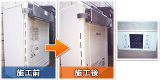 横浜市都筑区川和町:給湯器交換の施工前と施工後