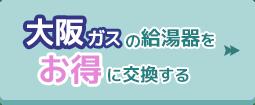 大阪ガスの給湯器を安く交換する方法について