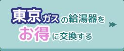 東京ガスの給湯器を安く交換する方法について