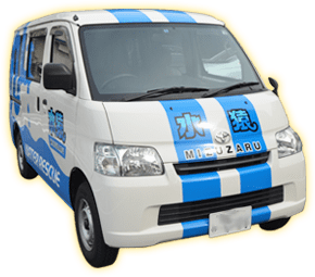 給湯器交換の専用車
