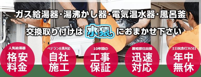 堺市南区の給湯器交換は水猿へ