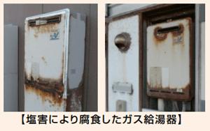 塩害により腐食した給湯器