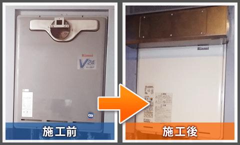 アルコーブ設置型ガス給湯器の交換前と交換後/厚木市戸室