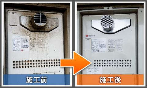 調布市国領町の施工実績紹介①-給湯器本体の交換前と交換後の比較