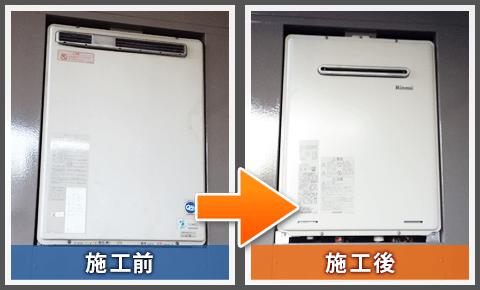 調布市布田の施工実績紹介②-給湯器本体の交換前と交換後の比較