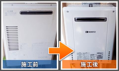 藤沢市亀井野で交換した屋外壁掛型のガス給湯器