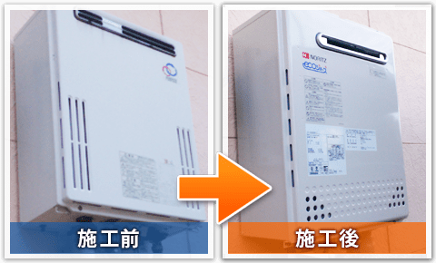 八王子市子安町:戸建ての壁掛型ガス給湯器の交換前と交換後