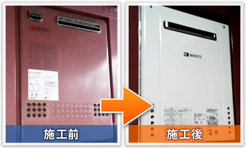 八王子市大和田町:PS設置、標準排気型ガス給湯器の交換前と交換後