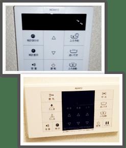 八王子市大和田町:施工後の台所用リモコンと浴室用リモコン