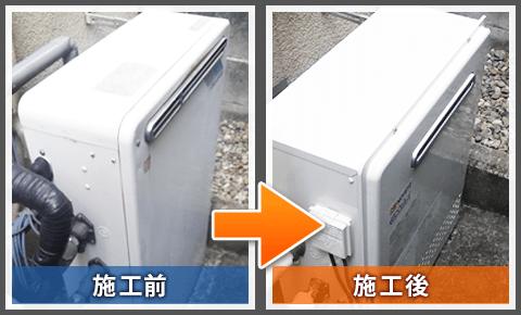 八王子市北野台:隣接設置型ガス給湯器の交換前と交換後