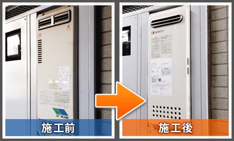 PS設置型フルオートの給湯器を交換/東大阪市永和