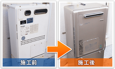 エコジョーズの給湯暖房熱源機を交換/東大阪市小若江