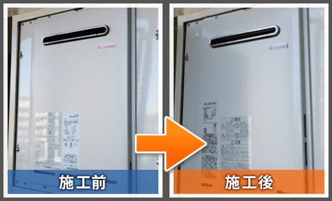 PS設置型ガス給湯器の交換前と交換後/姫路市網干