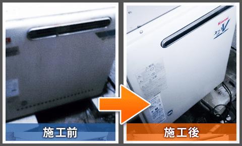 据置型ガス給湯器の交換前と交換後/葛飾区金町