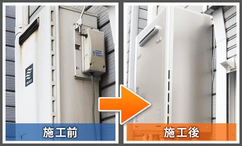 給湯器の施工例/川越市③