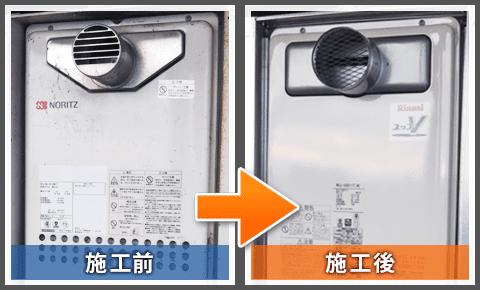 PS設置型ガス給湯器の交換前と交換後/川口市元郷
