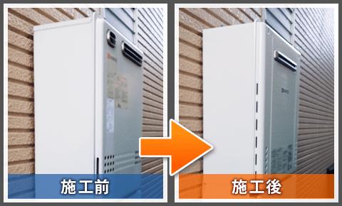 神戸市東灘区御影の給湯器交換実績の紹介-給湯器本体の交換前と交換後